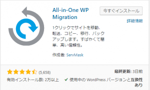 All-in-One-QP Migration