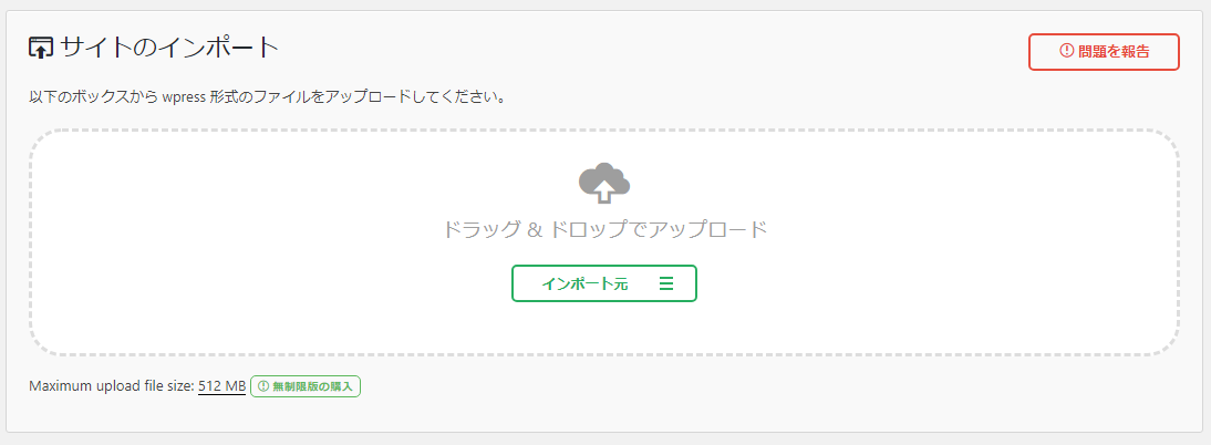 All-in-One-WP Migrationのインポート画面